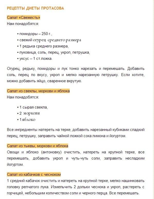 dieta-protasova-retsepty-1-2-nedelya