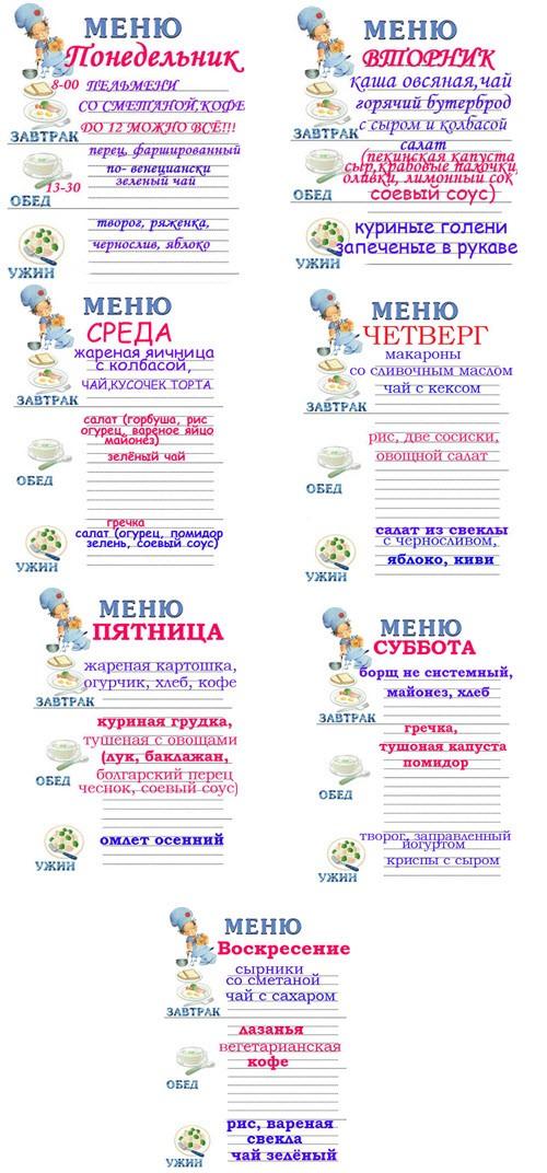 sistema-minus-60-menyu-na-nedelyu