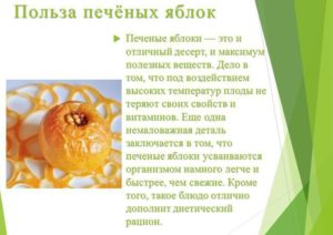 dieta-na-pechenyh-yablokah