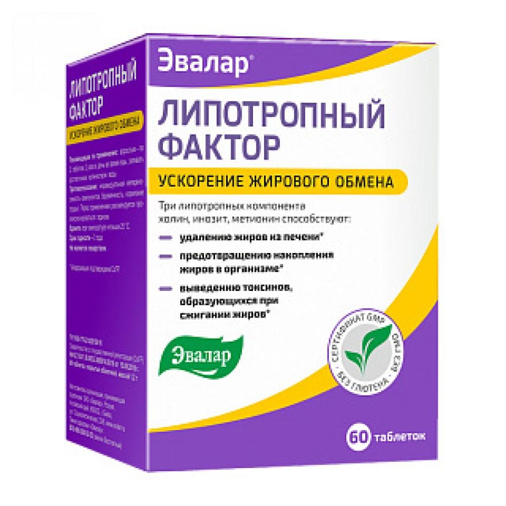 lipotropnyj-faktor-evalar-instruktsiya-po-primeneniyu