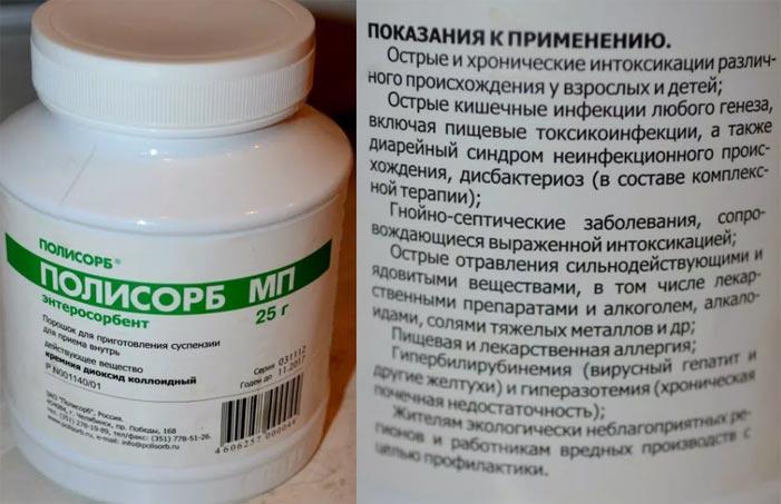 otzyv-polisorb