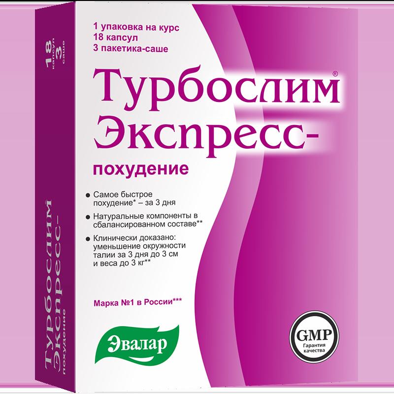 turboslim-ekspress-pohudenie-za-3-dnya-tsena