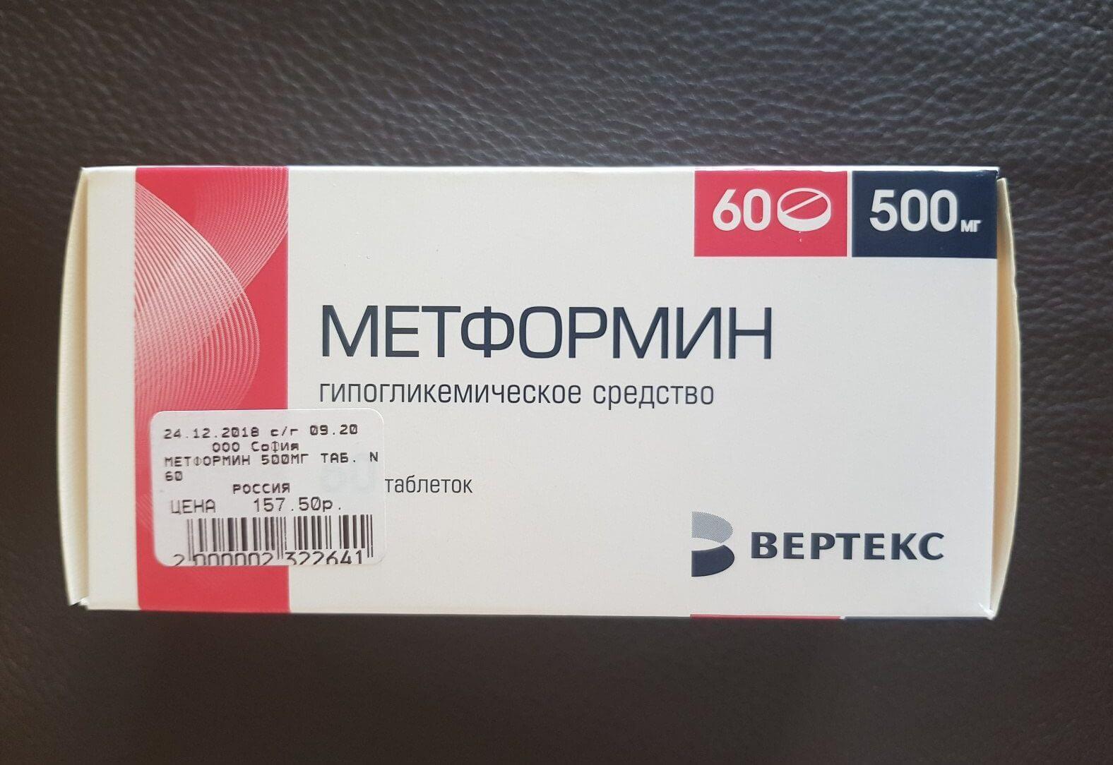 metformin-analog