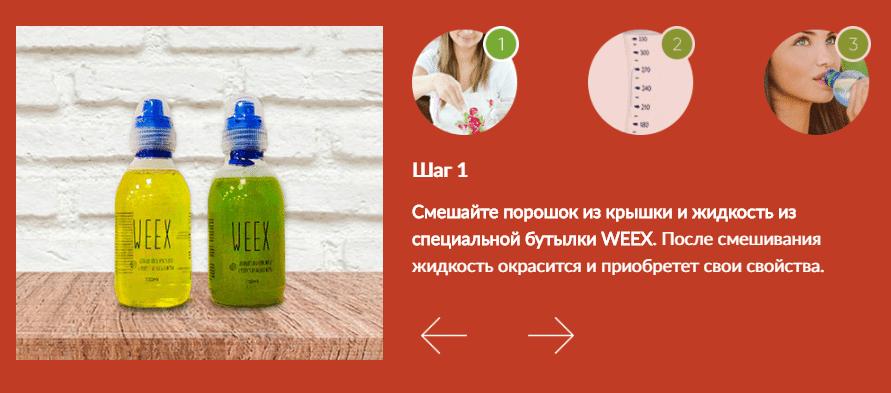 sposob-prigotovleniya-weex