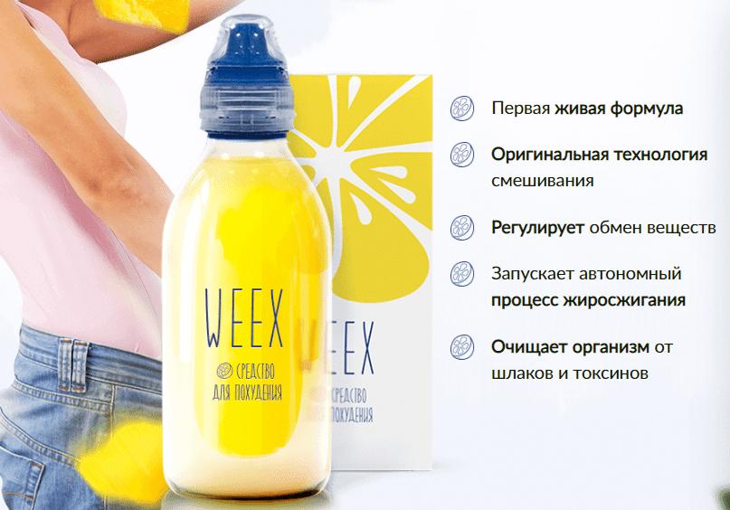 weex-sredstvo-dlya-pohudeniya-otzyvy-nastoyaschih-lyudej